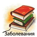 Справочник по заболеваниям
